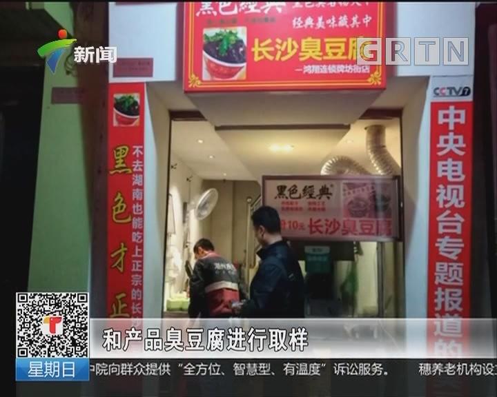 潮州:食用同一小店臭豆腐 6人不适就医