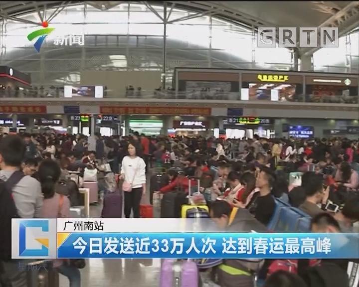 广州南站:今日发送近33万人次 达到春运最高峰