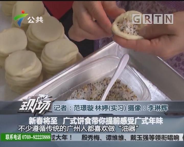 新春将至 广式饼食带你提前感受广式年味