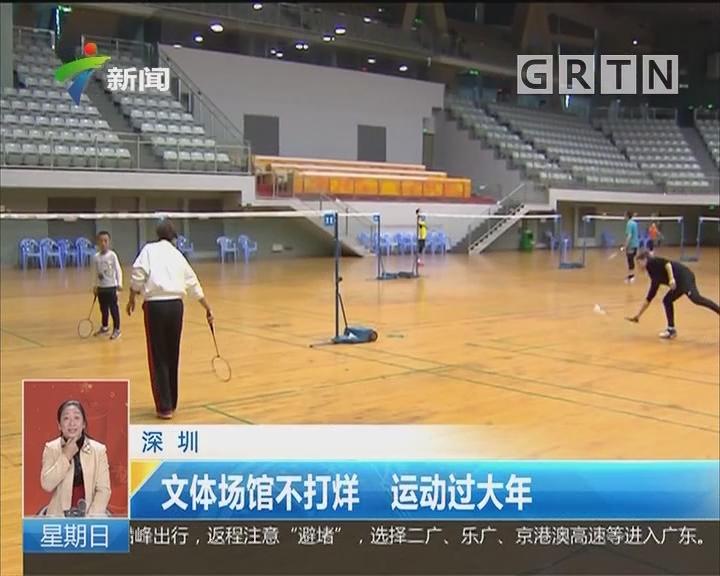 深圳:文体场馆不打烊 运动过大年