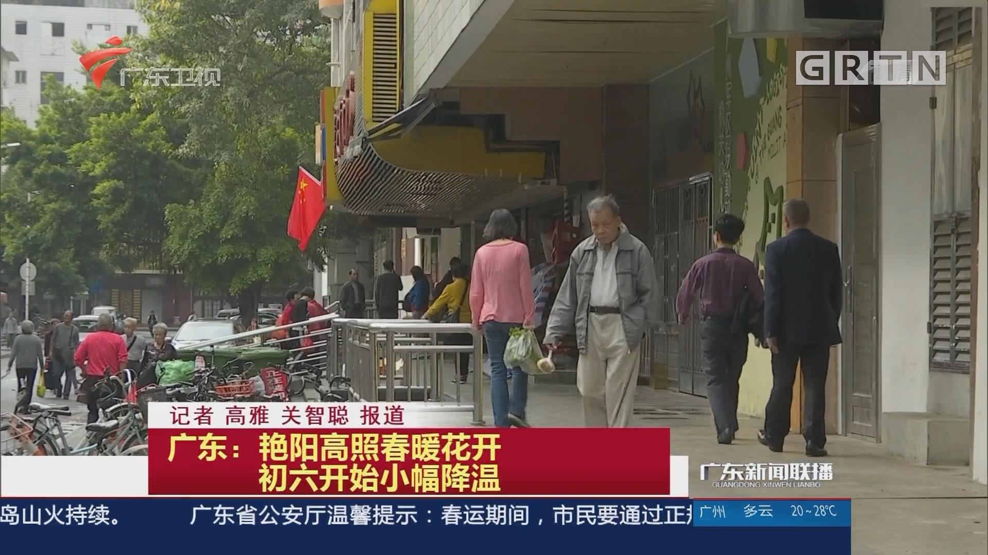 广东:艳阳高照春暖花开 初六开始小幅降温