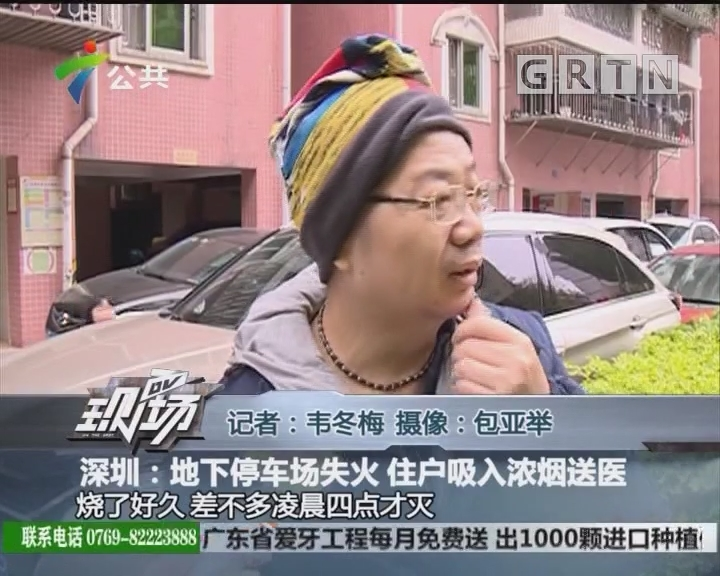 深圳:地下停车场失火 住户吸入浓烟送医