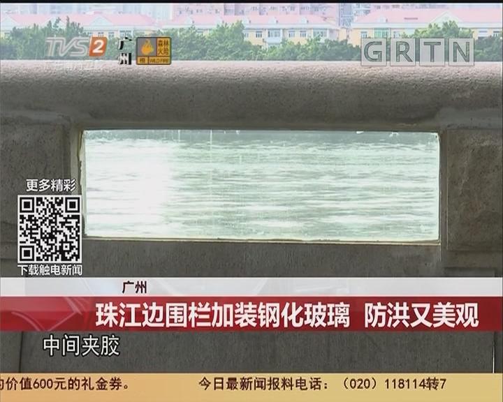 广州:珠江边围栏加装钢化玻璃 防洪又美观