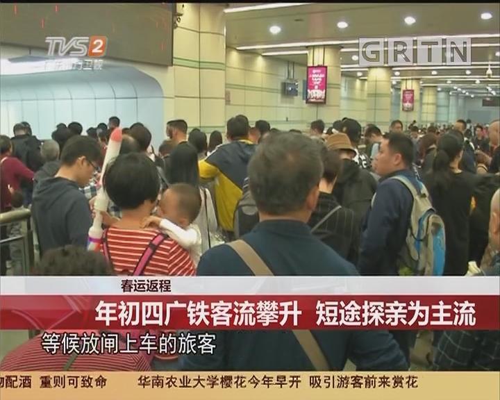 春运返程:年初四广铁客流攀升 短途探亲为主流
