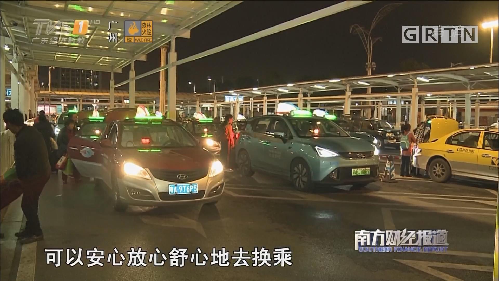 """关注春运 广州:多措施保障旅客""""最后一公里"""""""