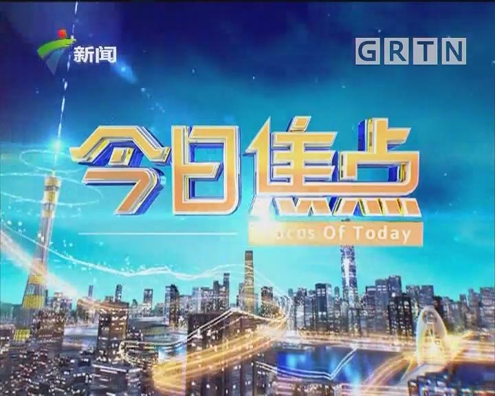 [2019-02-08]今日焦点:广州:年初四文昌诞 仁威庙点朱砂