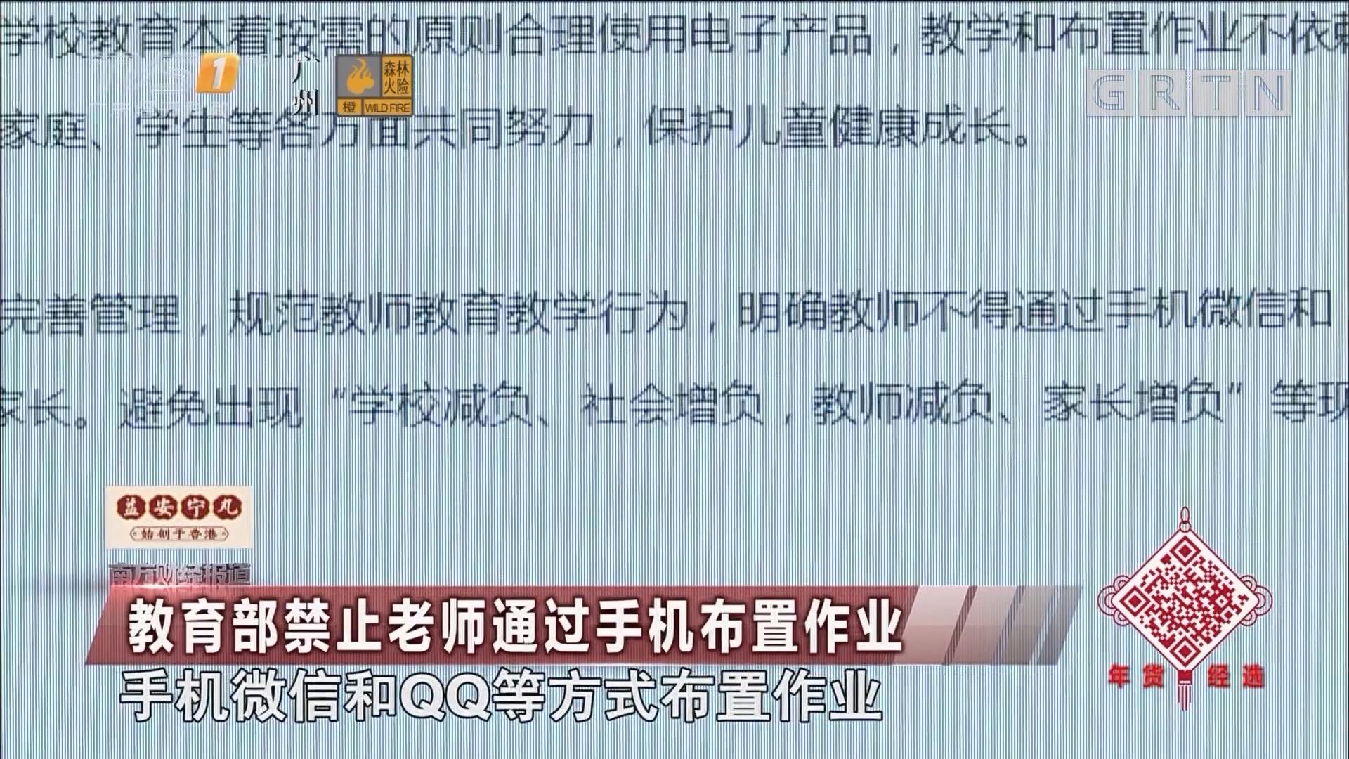 教育部禁止老师通过手机布置作业
