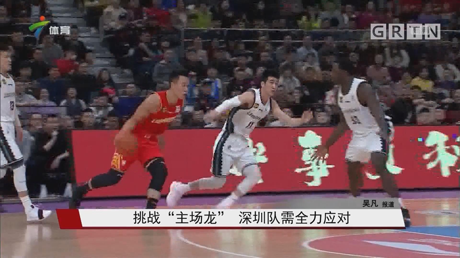 """挑战""""主场龙"""" 深圳队需全力应对"""