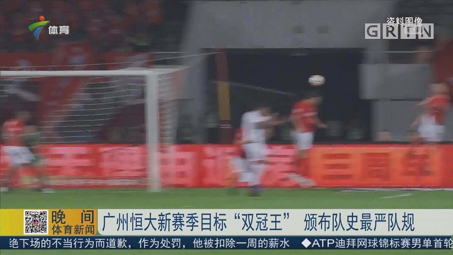 """广州恒大新赛季目标""""双冠王"""" 颁布队史最严队规"""