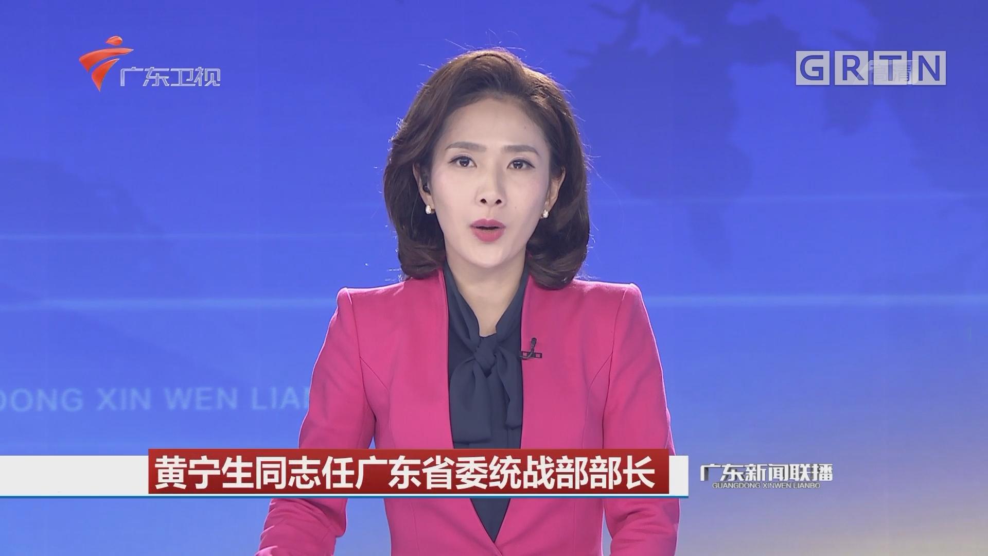 黄宁生同志任广东省委统战部部长