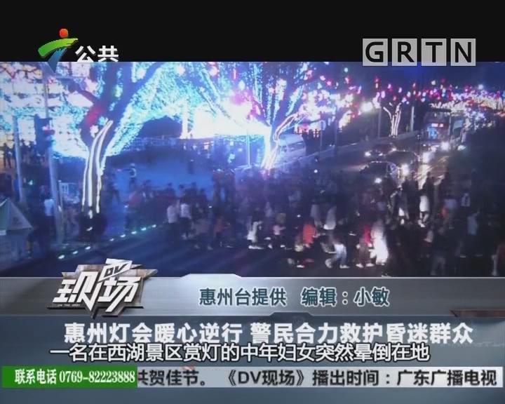 惠州灯会暖心逆行 警民合力救护昏迷群众