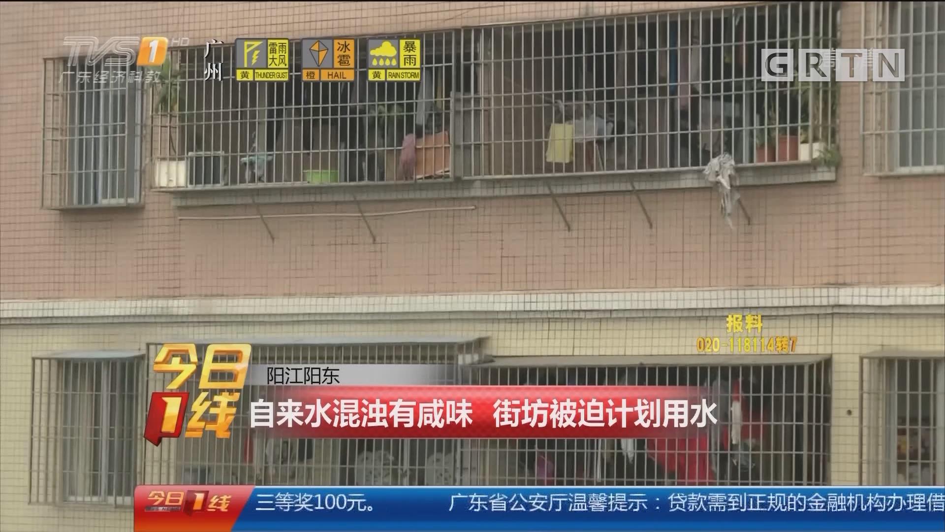 阳江阳东:自来水混浊有咸味 街坊被迫计划用水