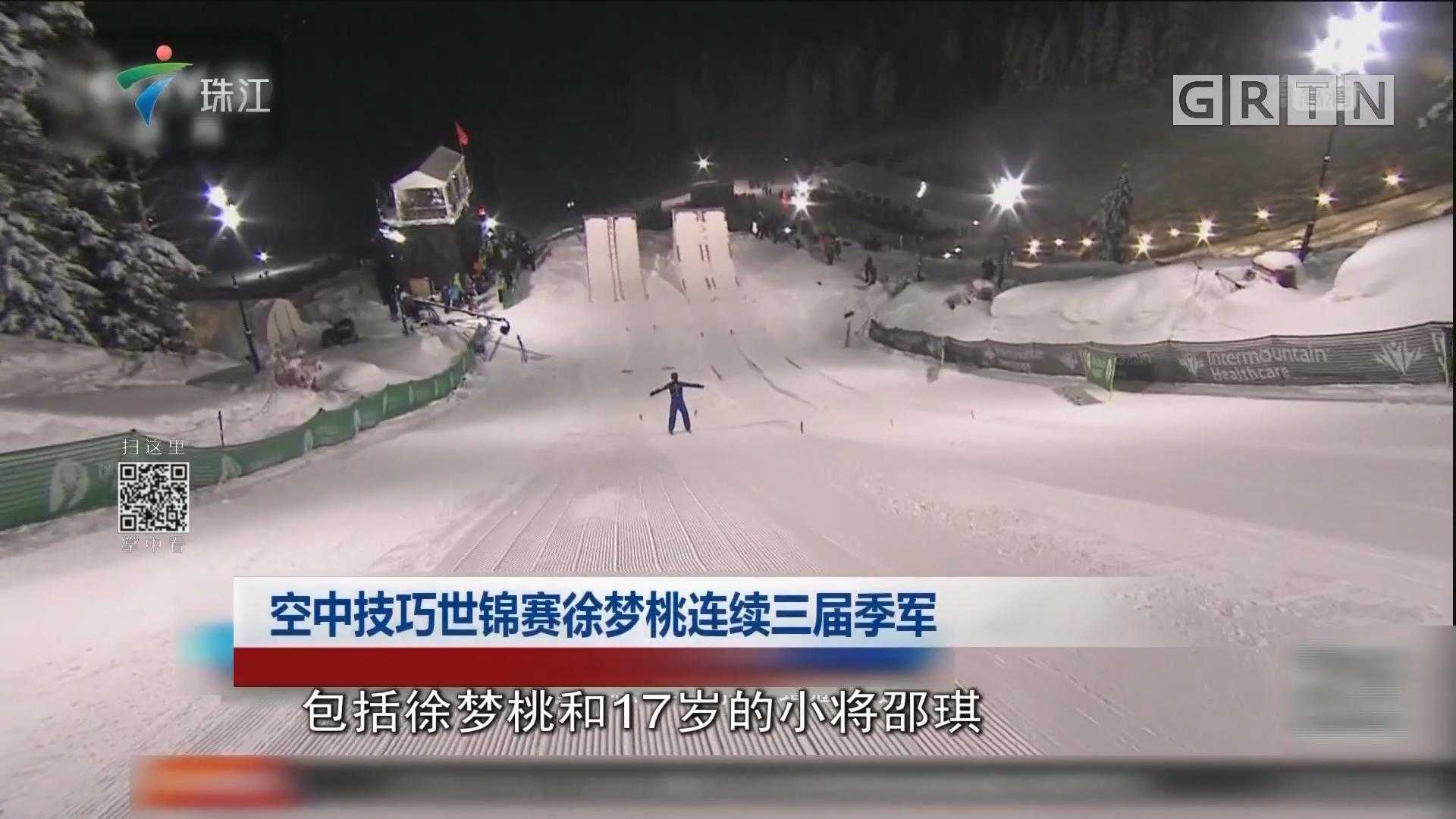 空中技巧世锦赛徐梦桃连续三届季军