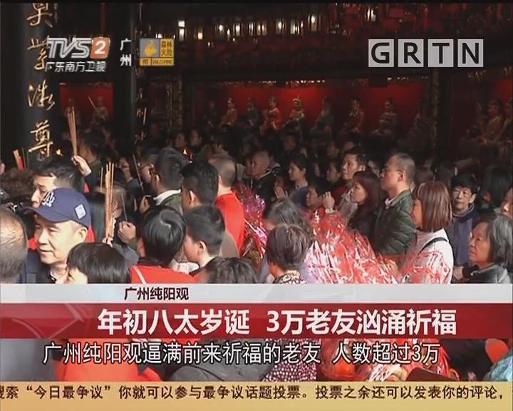 广州纯阳观:年初八太岁诞 3万老友汹涌祈福