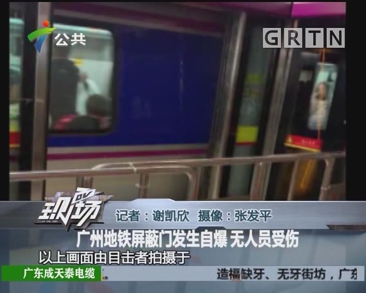 广州地铁屏蔽门发生自爆 无人员受伤