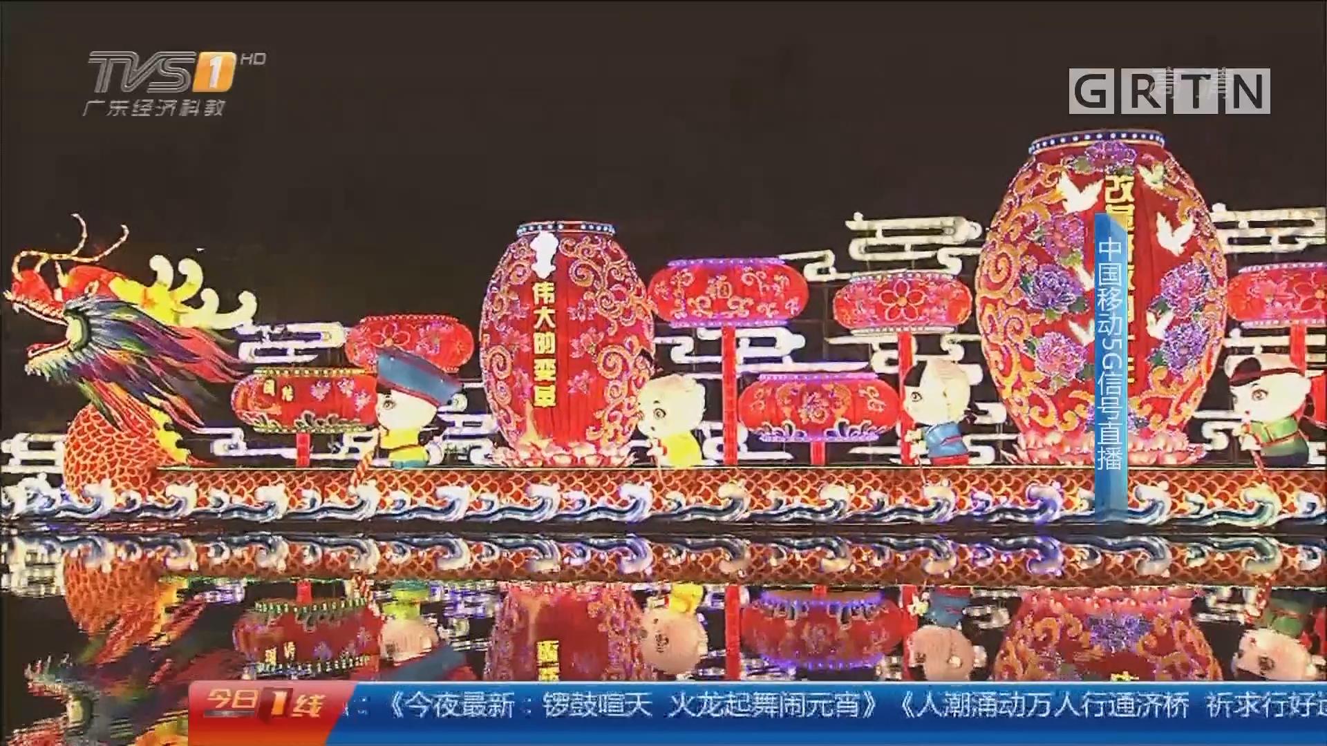 """2019越秀花灯 5G连线:""""大美中国 最美广州""""越秀花灯璀璨夺目"""