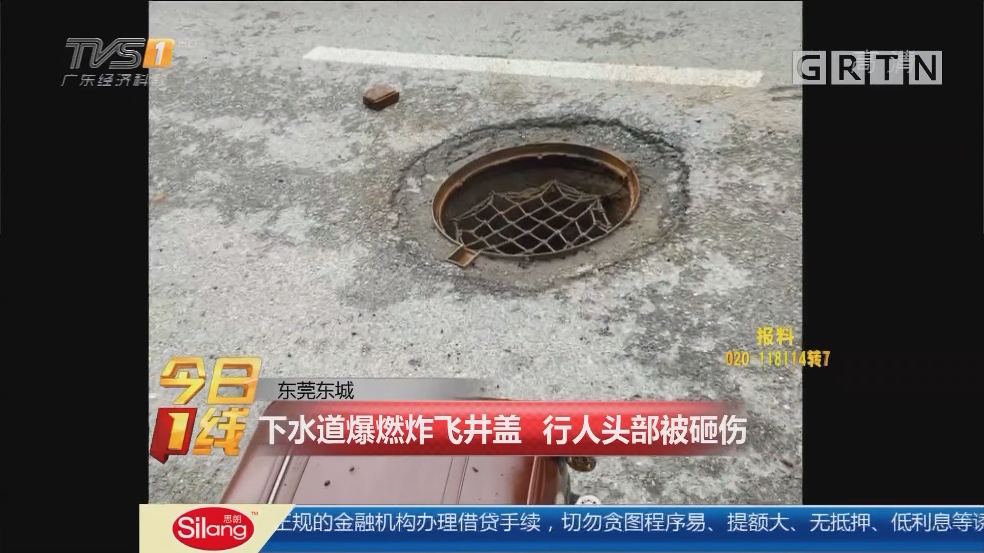 东莞东城:下水道爆燃炸飞井盖 行人头部被砸伤