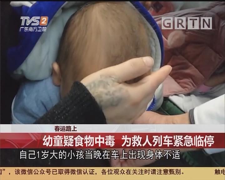春运路上:幼童疑食物中毒 为救人列车紧急临停