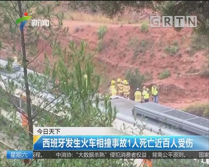 西班牙发生火车相撞事故1人死亡近百人受伤