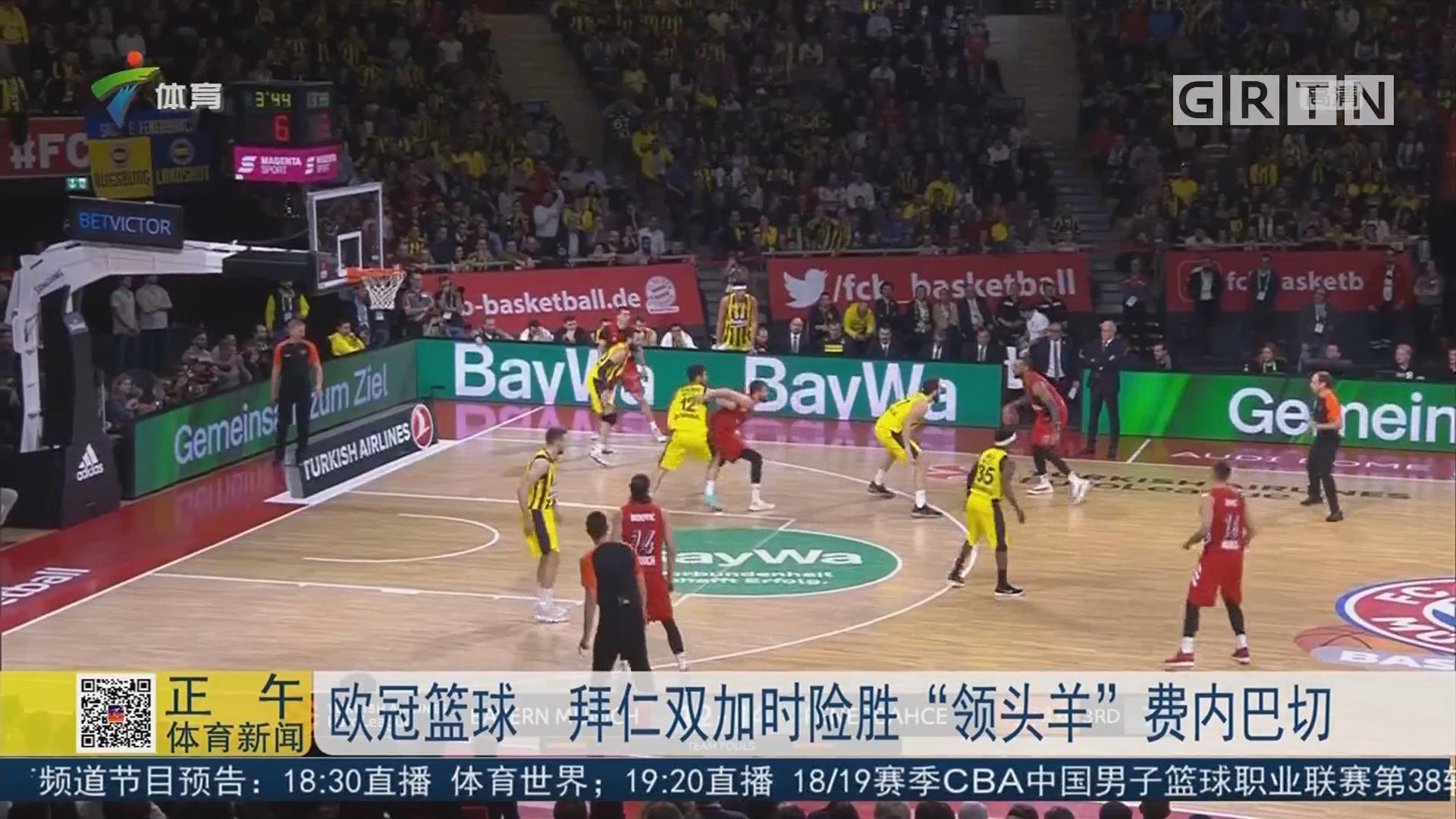 """欧冠篮球 拜仁双加时险胜""""领头羊""""费内巴切"""