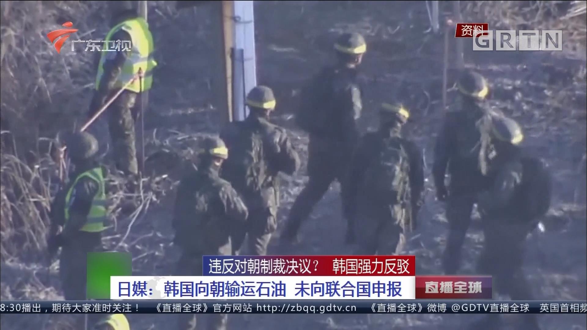 违反对朝制裁决议? 韩国强力反驳 日媒:韩国向朝输运石油 未向联合国申报