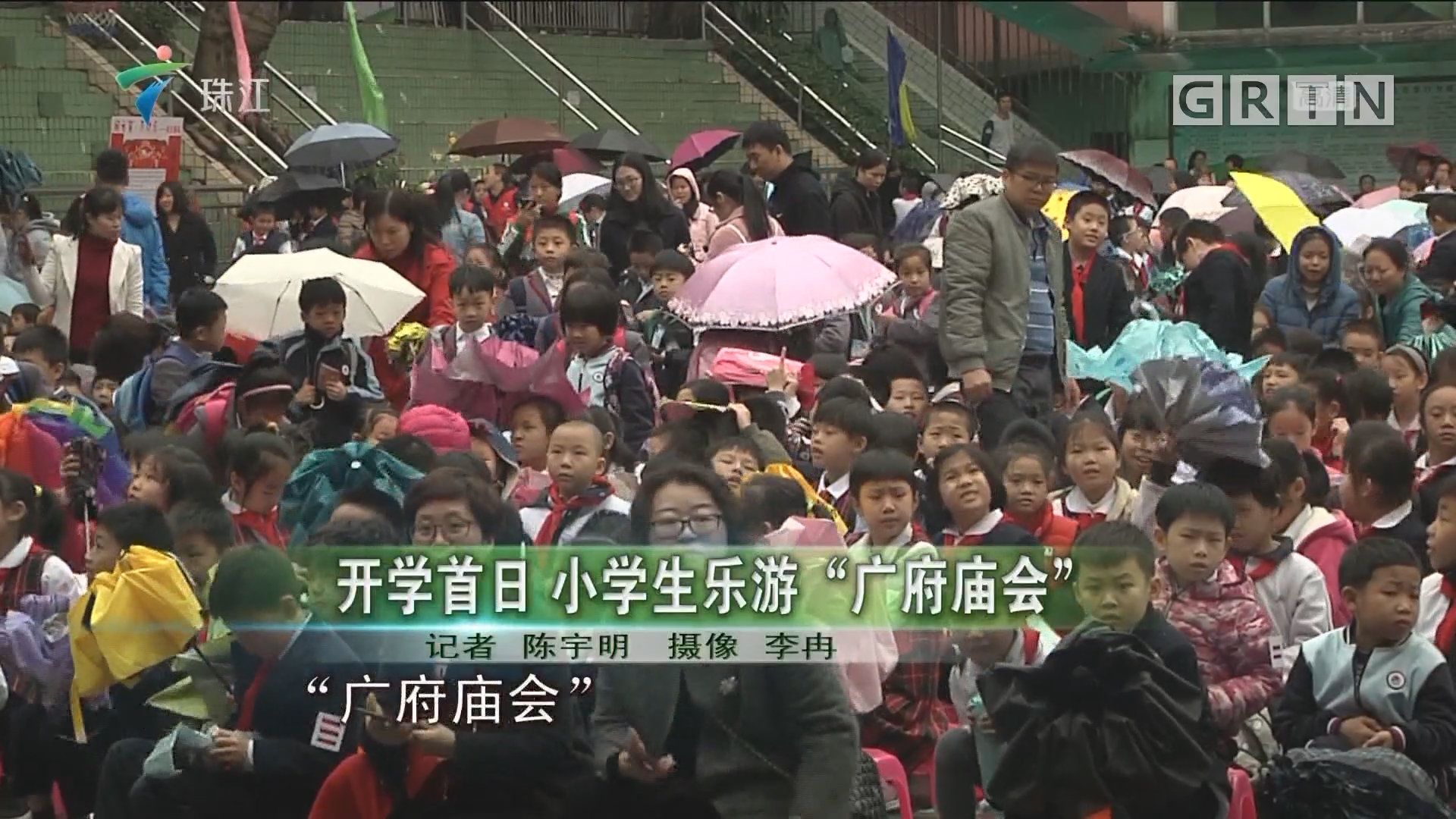 """开学首日 小学生乐游""""广府庙会"""""""