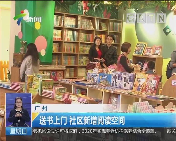 广州:送书上门 社区新增阅读空间