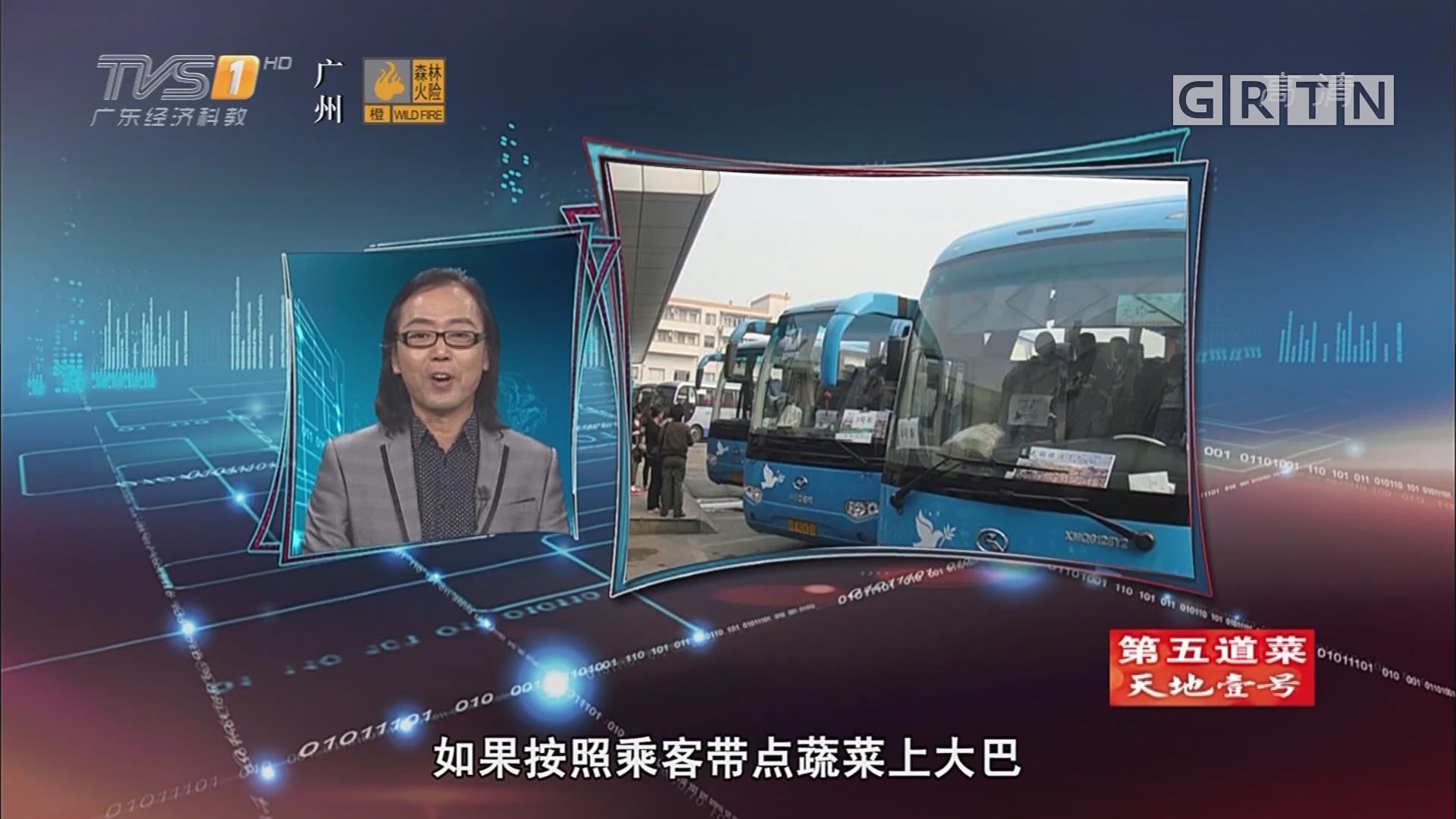 """[HD][2019-02-01]马后炮:要警惕有人春运执法""""创收"""""""
