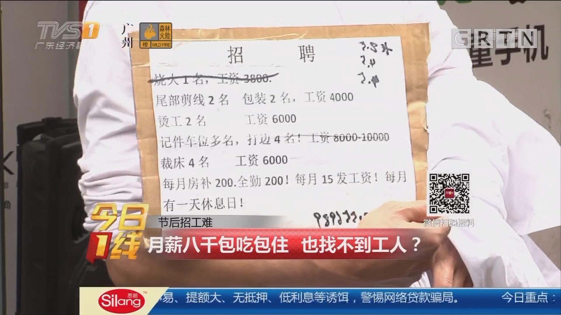 节后招工难:月薪八千包吃包住 也找不到工人?