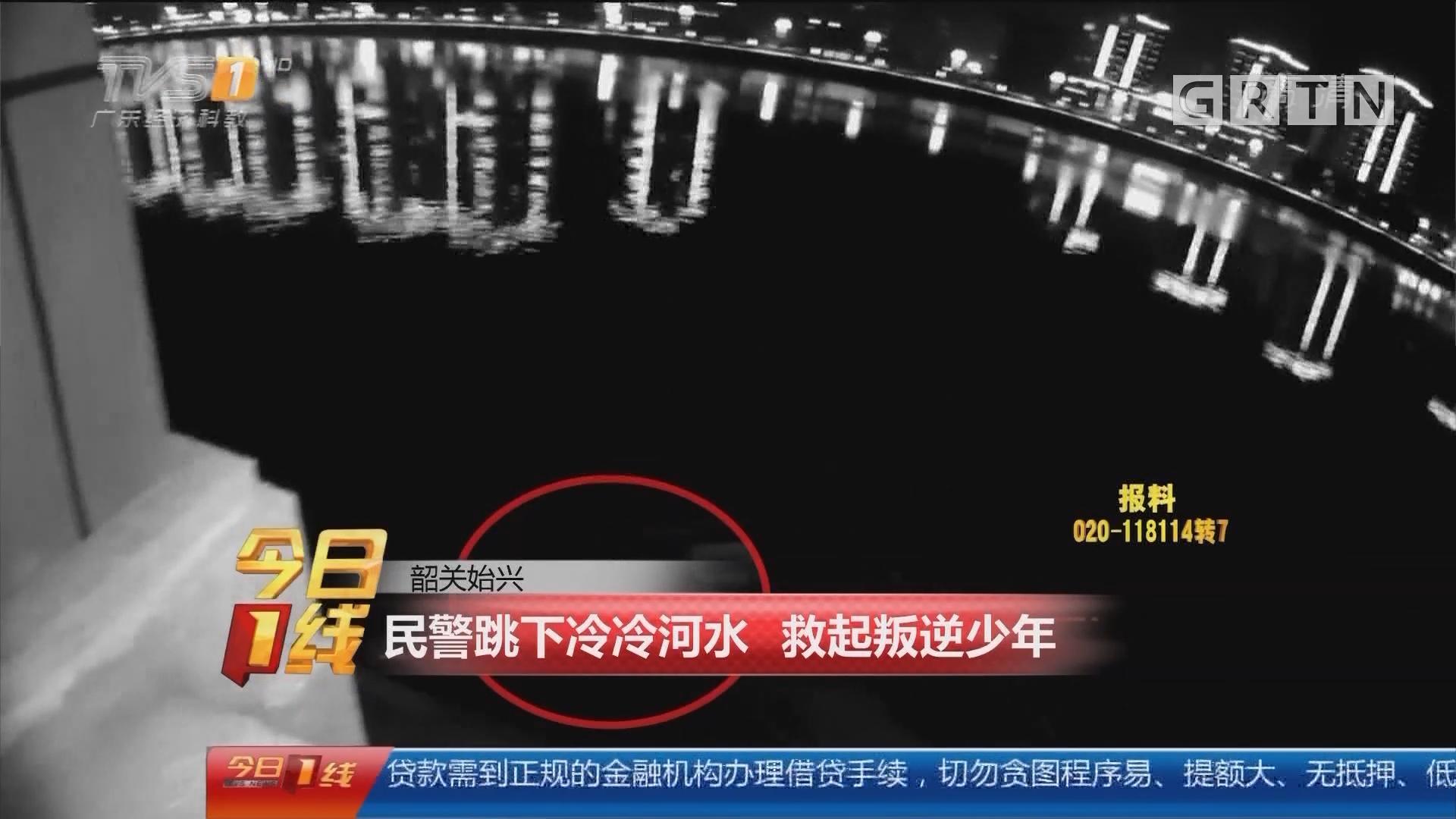 韶关始兴:民警跳下冷冷河水 救起叛逆少年