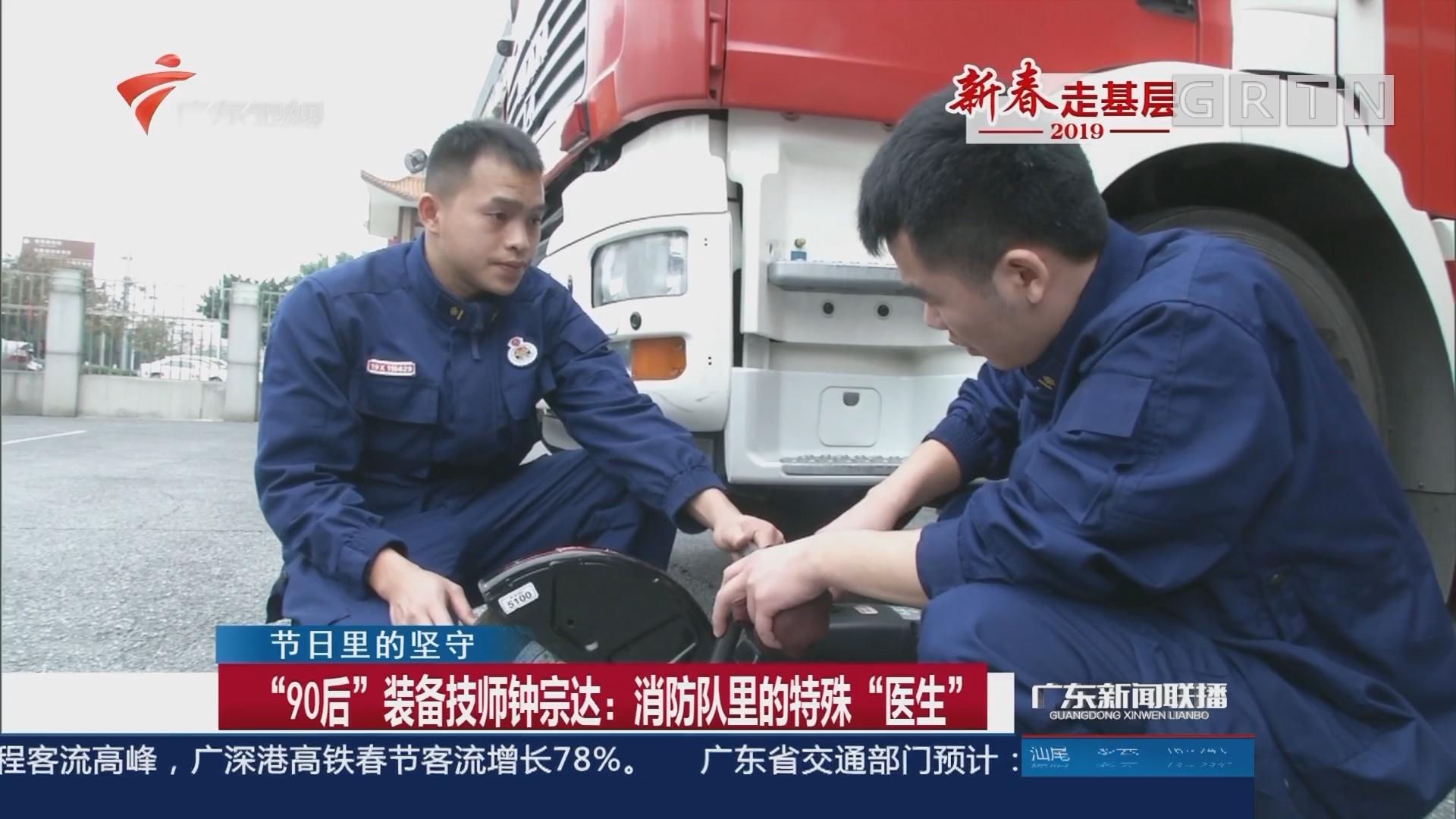 """""""90后""""装备技师钟宗达:消防队里的特殊""""医生"""""""