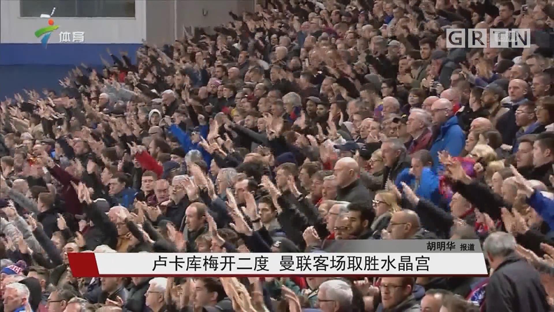 卢卡库梅开二度 曼联客场取胜水晶宫
