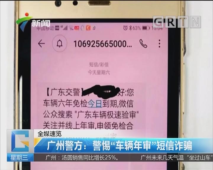 """广州警方:警惕""""车辆年审""""短信诈骗"""