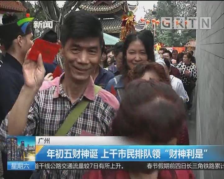 """广州:年初五财神诞 上千市民排队领""""财神利是"""""""