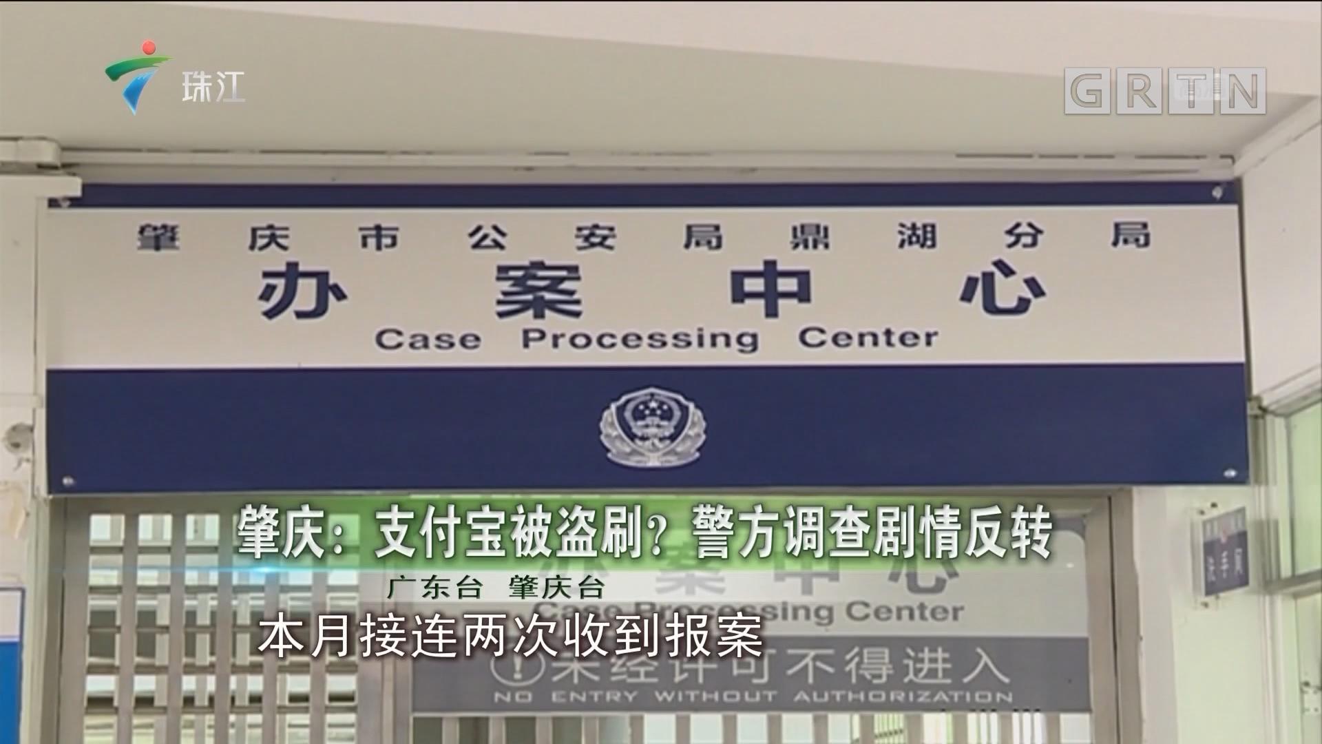 肇庆:支付宝被盗刷?警方调查剧情反转
