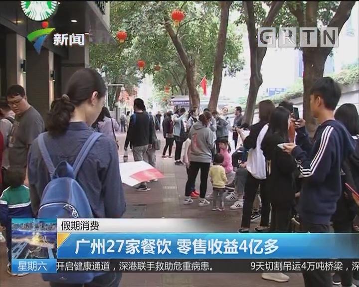 假期消费:广州27家餐饮 零售收益4亿多