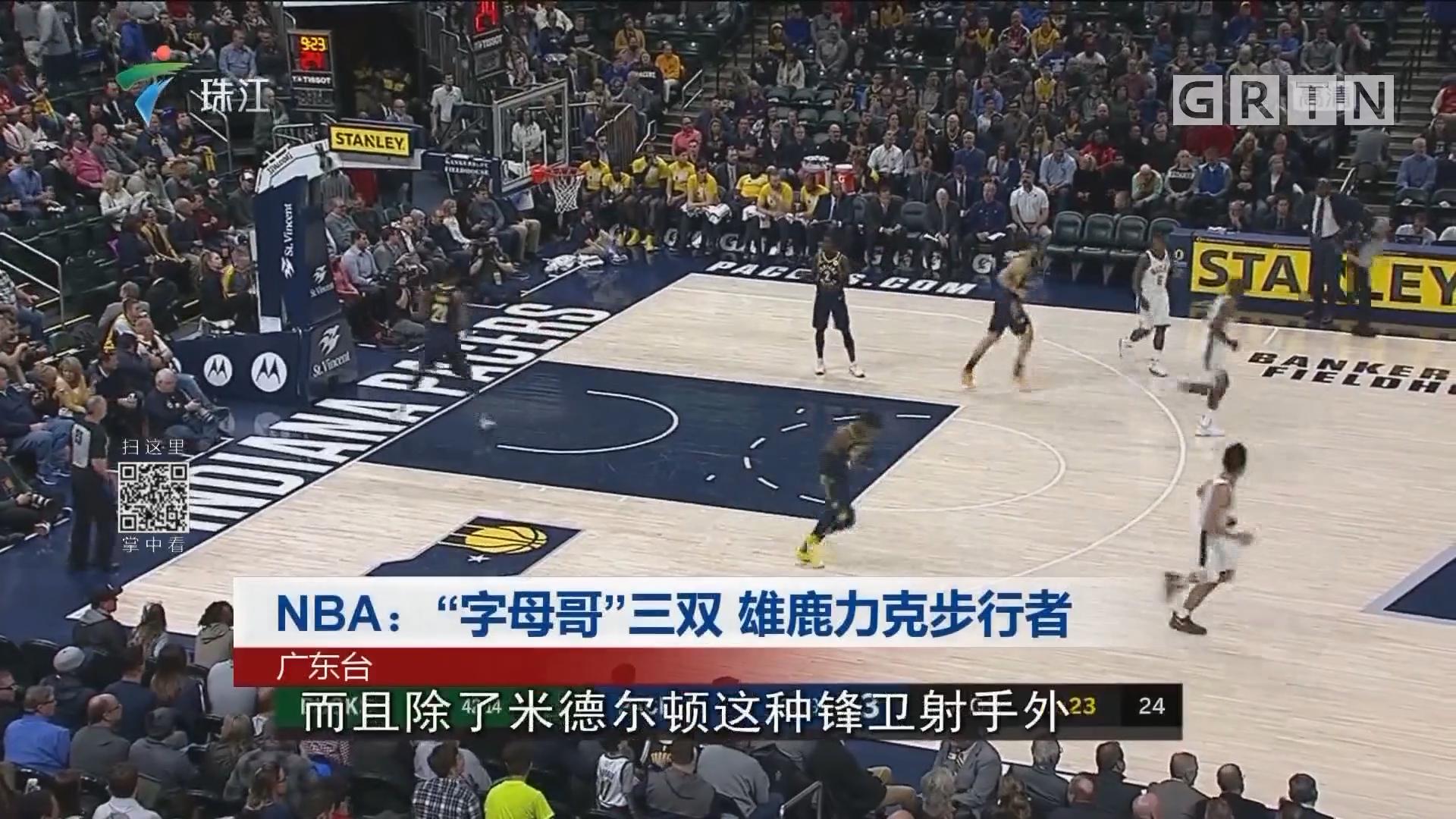 "NBA:""字母哥""三双 雄鹿力克步行者"