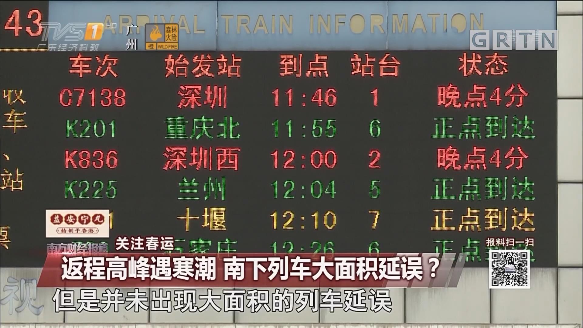 关注春运:返程高峰遇寒潮 南下列车大面积延误?