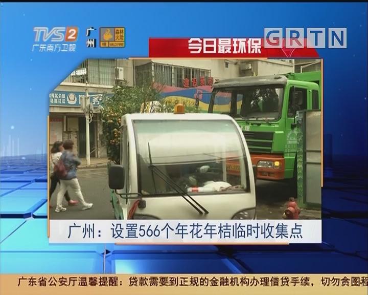 今日最环保 广州:设置566个年花年桔临时收集点
