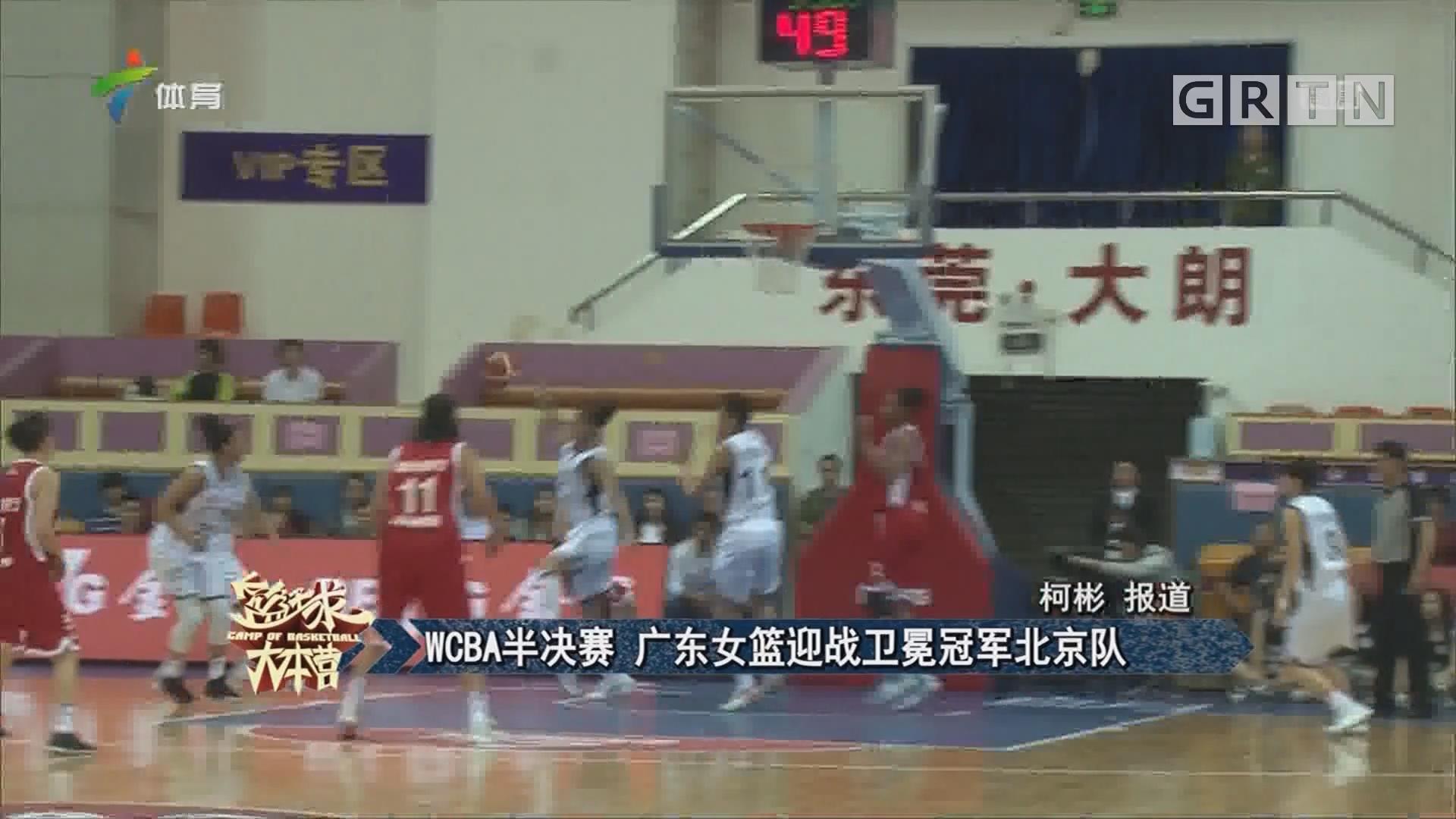 WCBA半决赛 广东女篮迎战卫冕冠军北京队