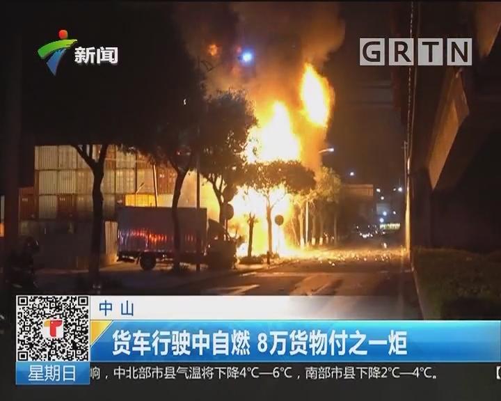 中山:货车行驶中自燃 8万货物付之一炬
