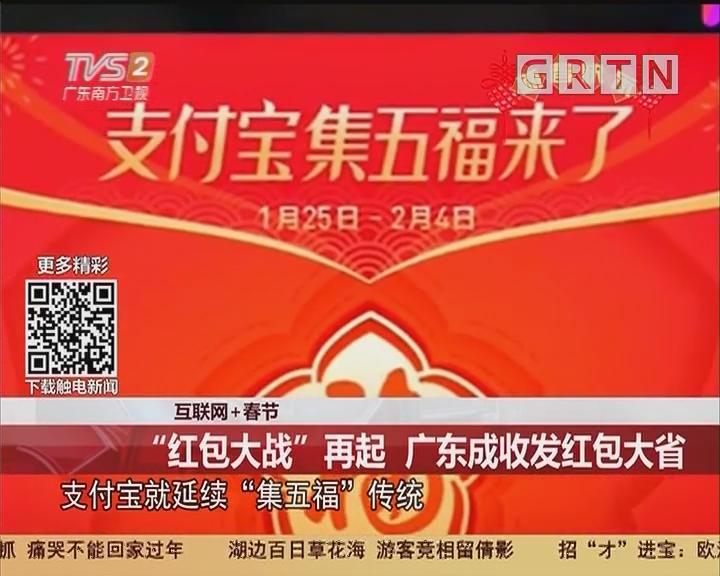 """互联网+春节:""""红包大战""""再起 广东成收发红包大省"""