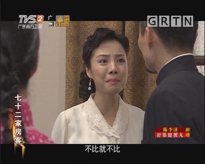 [2019-02-17]七十二家房客:情动女儿节(上)