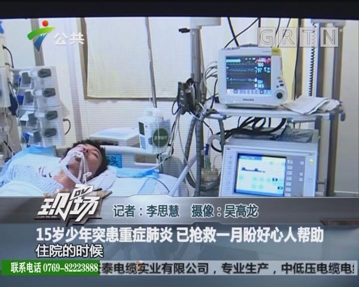 15岁少年突患重症肺炎 已抢救一月盼好心人帮助