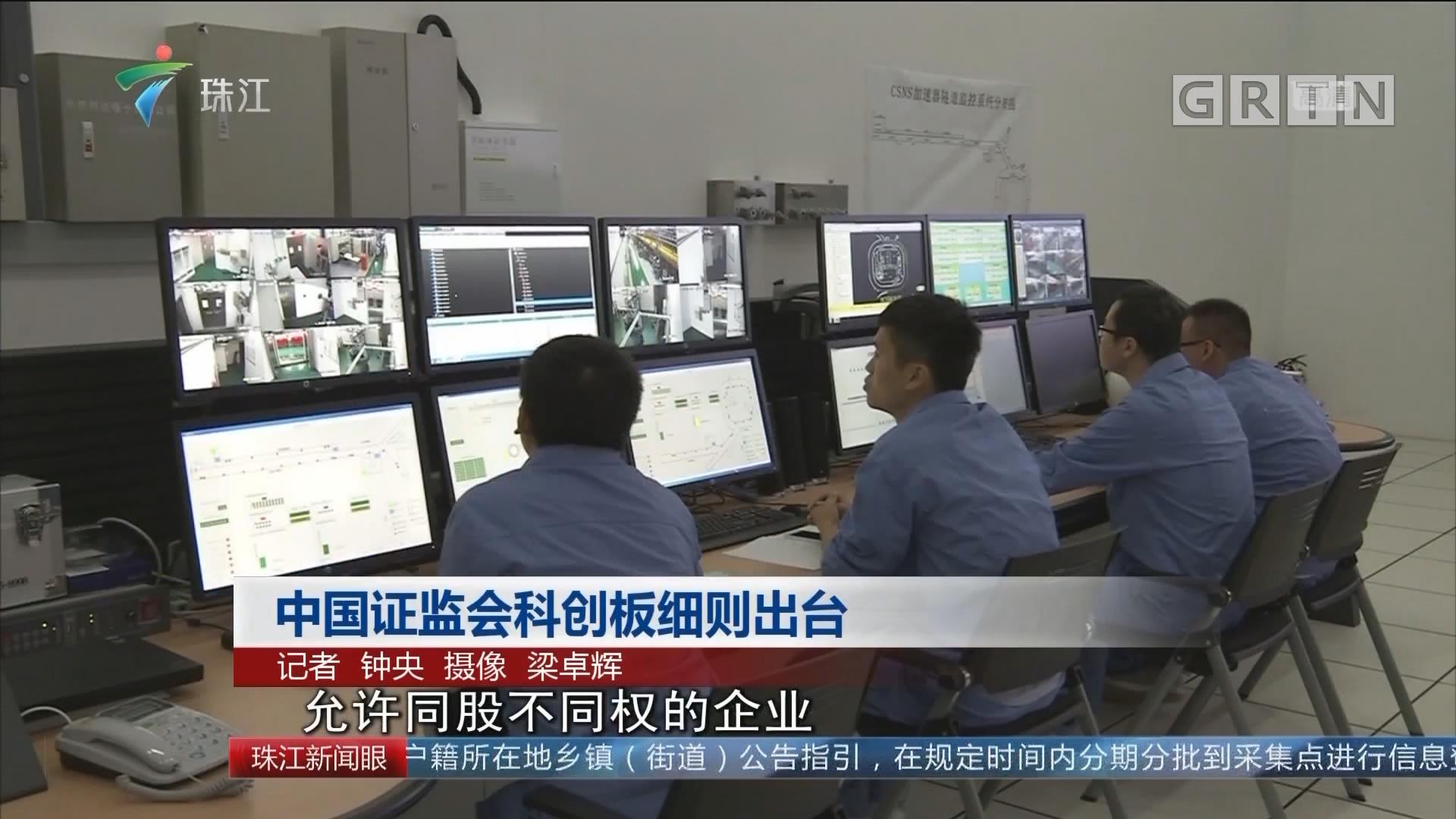 中国证监会科创板细则出台