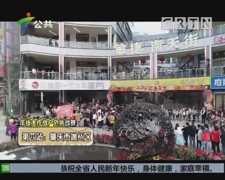 年货大作战户外挑战赛 第四站:肇庆市端州区