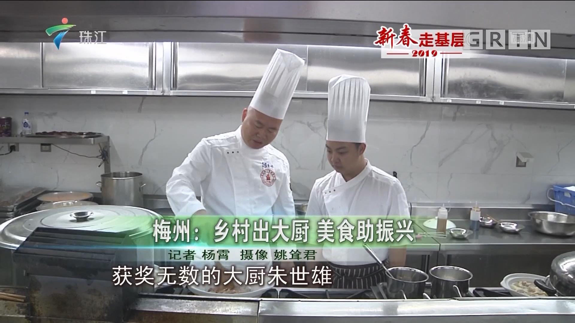 梅州:乡村出大厨 美食助振兴
