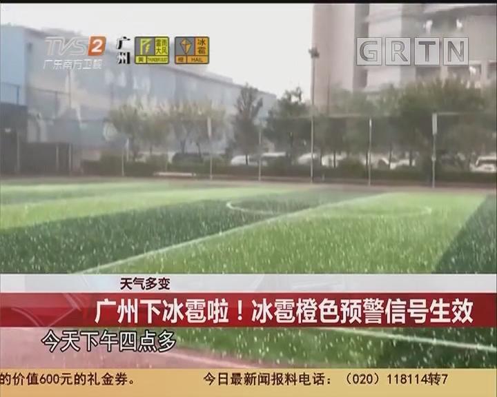 天气多变:广州下冰雹啦!冰雹橙色预警信号生效