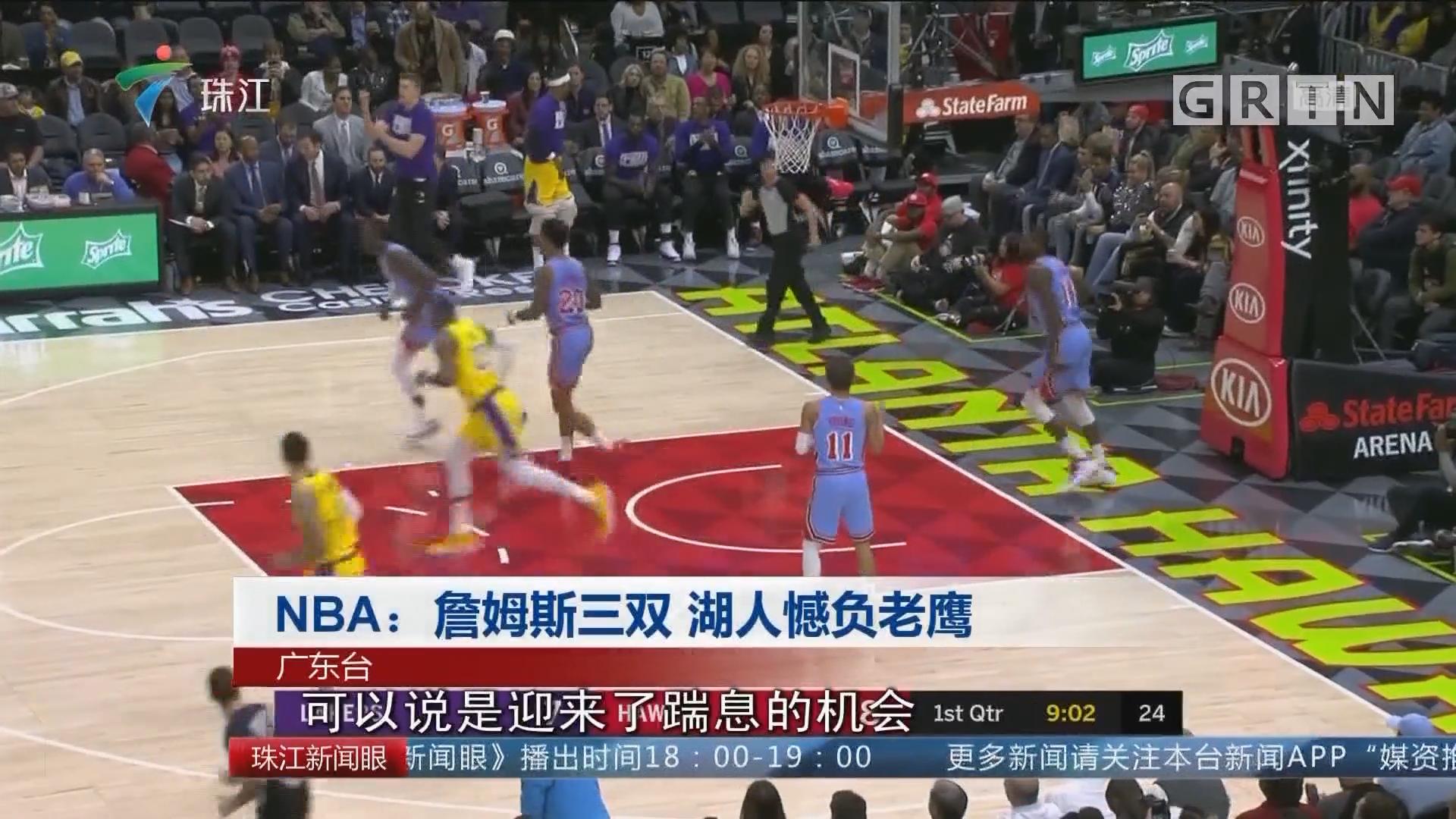 NBA:詹姆斯三双 湖人憾负老鹰