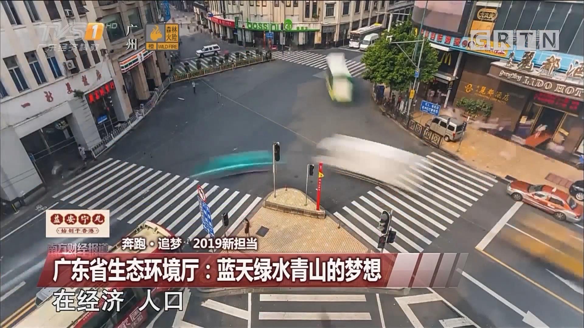 广东省生态环境厅:蓝天绿水青山的梦想